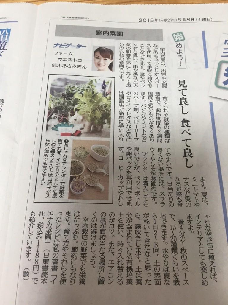 2015年8月読売新聞掲載